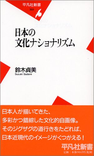 日本の文化ナショナリズム (平凡社新書)
