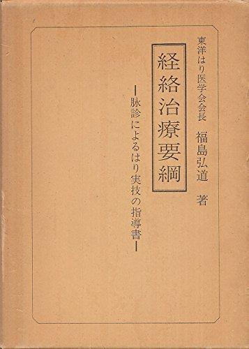 経絡治療要綱―脉診によるはり実技の指導書 (1971年)