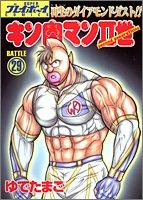 キン肉マンII世(Second generations) (Battle29) (SUPERプレイボーイCOMICS)
