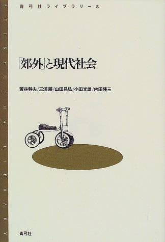 「郊外」と現代社会 (青弓社ライブラリー)