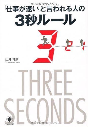仕事が速い」と言われる人の3秒...