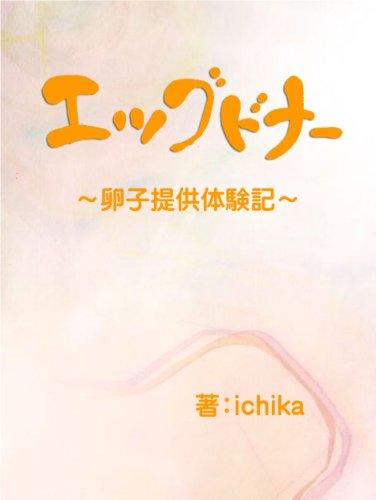EGGDONOR: RANSHITEIKYOUTAIKENKI (Japanese Edition)