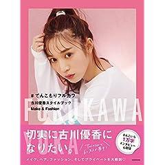 古川優香 表紙画像