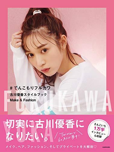 古川優香 最新号 表紙画像