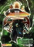 マスターオブモンスターズ 3 Special Edition