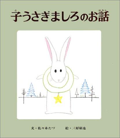 子うさぎましろのお話 (おはなし名作絵本 3)