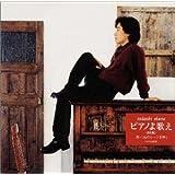 ピアノよ歌え(6)~想い出のシーンを弾く
