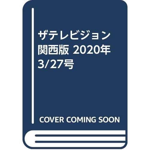 ザテレビジョン 2020年 3/27号 追加画像