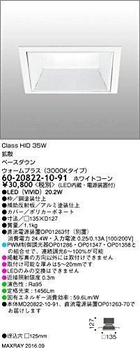 マックスレイ 照明器具 基礎照明 INFIT LEDベースダウンライト □125 拡散 HID35Wクラス ウォームプラス(3000Kタイプ) 連続調光 60-20822-10-91 B0779Z7P2T