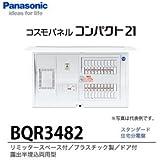 【Panasonic電工】 住宅分電盤 BQR3482