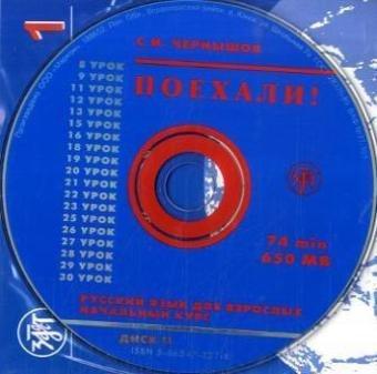Poechali! / Let's go!. 2 CDs: Russkij jazyk dlja vzroslych. Cast 1. Nacal'nyj kurs. Audioprilozenie / Russian language for adults. Part 1. Audio Supplement (Poekhali)