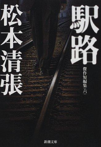 駅路 傑作短編集6 (新潮文庫)