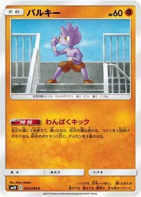 Juego de Cartas Pokemon / PK-SM 10-051 Bulky C: Amazon.es ...