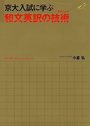 京大入試に学ぶ和文英訳の技術