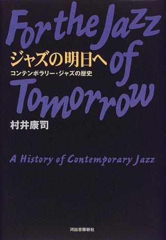 ジャズの明日へ―コンテンポラリー・ジャズの歴史