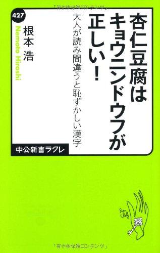 杏仁豆腐はキョウニンドウフが正しい!  - 大人が読み間違うと恥ずかしい漢字 (中公新書ラクレ)
