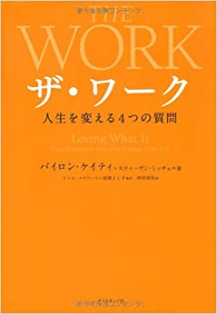 Book's Cover of ザ・ワーク 人生を変える4つの質問 (日本語) 単行本(ソフトカバー) – 2011/4/15