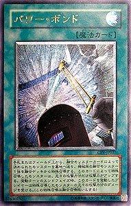 CRV-JP037 [アルティメット(レリーフ)] : パワー・ボンド(レリーフ)