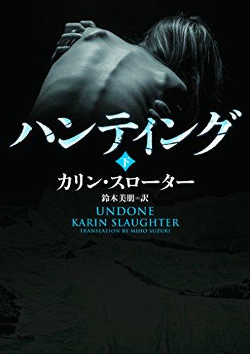 ハンティング 下 (ハーパーBOOKS)