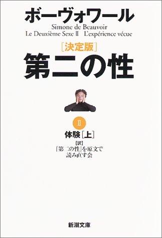 決定版 第二の性〈2〉体験(上) (新潮文庫)