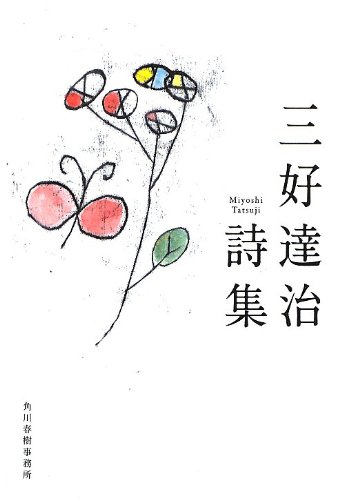 三好達治詩集 (ハルキ文庫)
