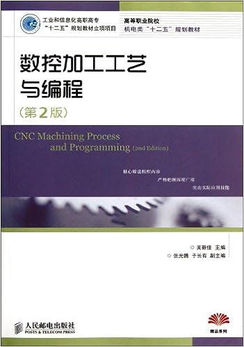 CNC Machining Process and Programming (2nd Edition) (Chinese