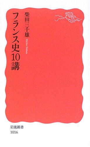 フランス史10講 (岩波新書)