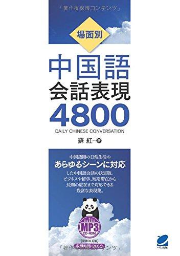 場面別 中国語会話表現4800 MP3CD-ROM付き