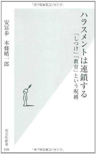 ハラスメントは連鎖する 「しつけ」「教育」という呪縛 (光文社新書)