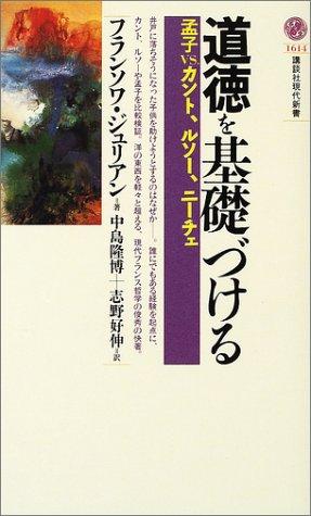 道徳を基礎づける―孟子vs.カント、ルソー、ニーチェ (講談社現代新書)