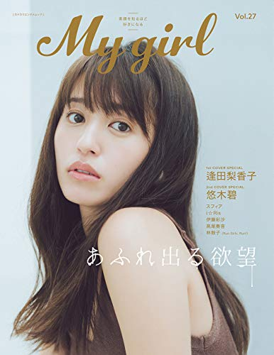 My Girl Vol.27 画像 A