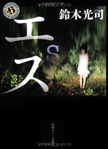 エス (角川ホラー文庫)