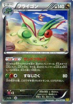 Juego de cartas Pokemon XY Flygon/GAIA Volcano (PMXY5 ...