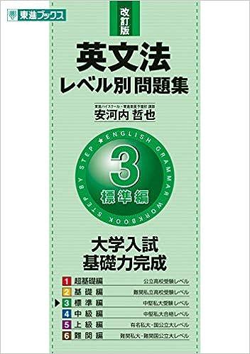 英文法レベル別問題集 3標準編 改訂版 (東進ブックス) | 安河内 哲也 |本 | 通販 | Amazon