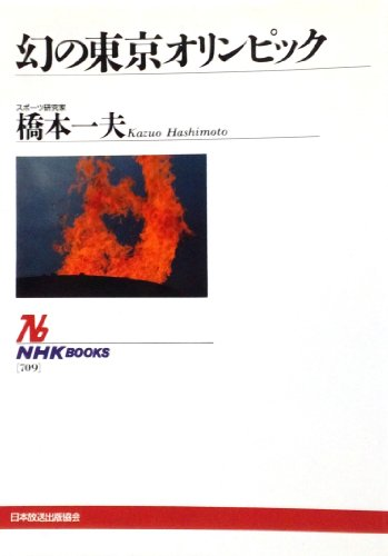 Tokyo Olympics of illusion (NHK Books) (1994) ISBN: 4140017090 [Japanese Import]