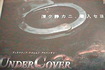 Undercover AD2025 Kei [Japan Import]