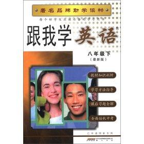 Follow Me: English (Grade 8) (latest version)(Chinese Edition)