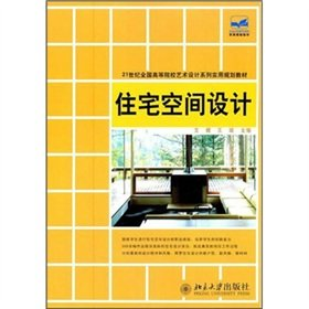 Read Online Practical planning materials of the 21st century. all institutions of higher art design series: the design of residential space(Chinese Edition) ebook
