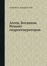 Ageev, Bogdanov. Remont gidrogeneratorov.1982.pdf