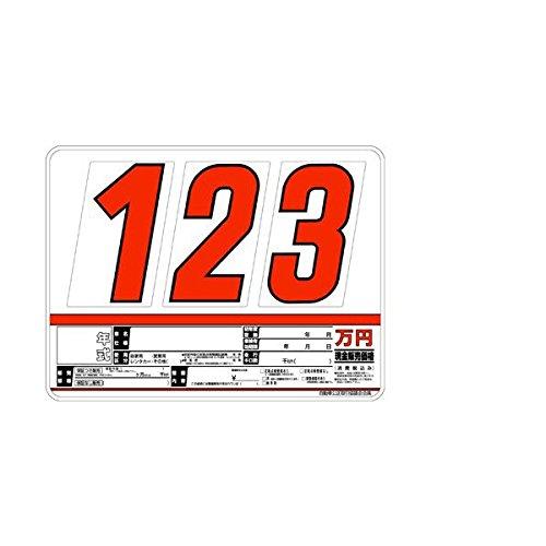 【平日15時までのご注文で スチール製 プライスボード 5枚セット 数字付 AS-72H 5枚セット  B01MCRUK2Y