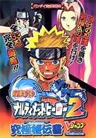 PlayStation 2 Official Strategy Guide Bandai NARUTO-Naruto ...