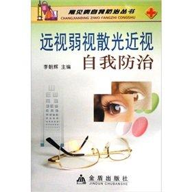az amblyopia a myopia)