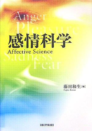 感情科学―Affective Science