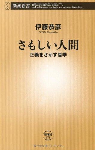 さもしい人間―正義をさがす哲学 (新潮新書)