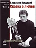 Vladimir Vysotsky Documentary Trilogy: Part 2 Love Fairytale