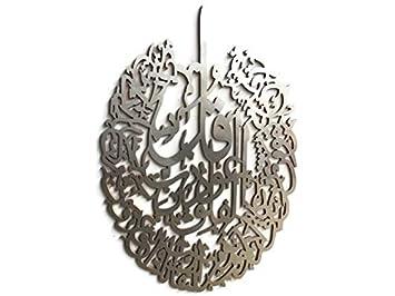 Amazoncom Ihcrafts Unique And Elegant Modern Islamic