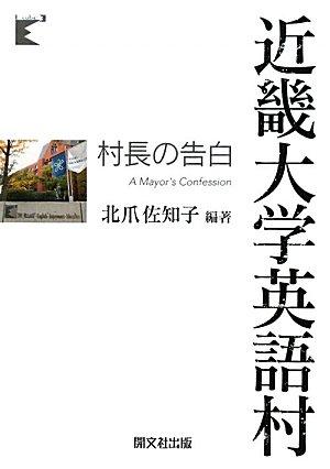 近畿大学英語村村長の告白