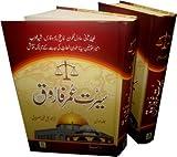 Urdu: Seerat Umar Farooq (R) (2 Vol  Set)