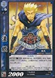 Ryo integrated double-headed [Uncommon] 2-067-U Romance of the Three Kingdoms Wars TCG (trading card) Booster 2nd Recording Card