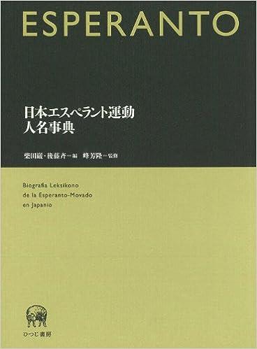 Book's Cover of 日本エスペラント運動人名事典 (日本語) 単行本 – 2013/10/28